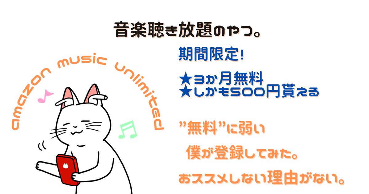Amazonmusic001