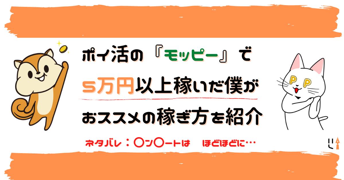 ポイント活動でモッピーを使って5万円以上稼いだ方法