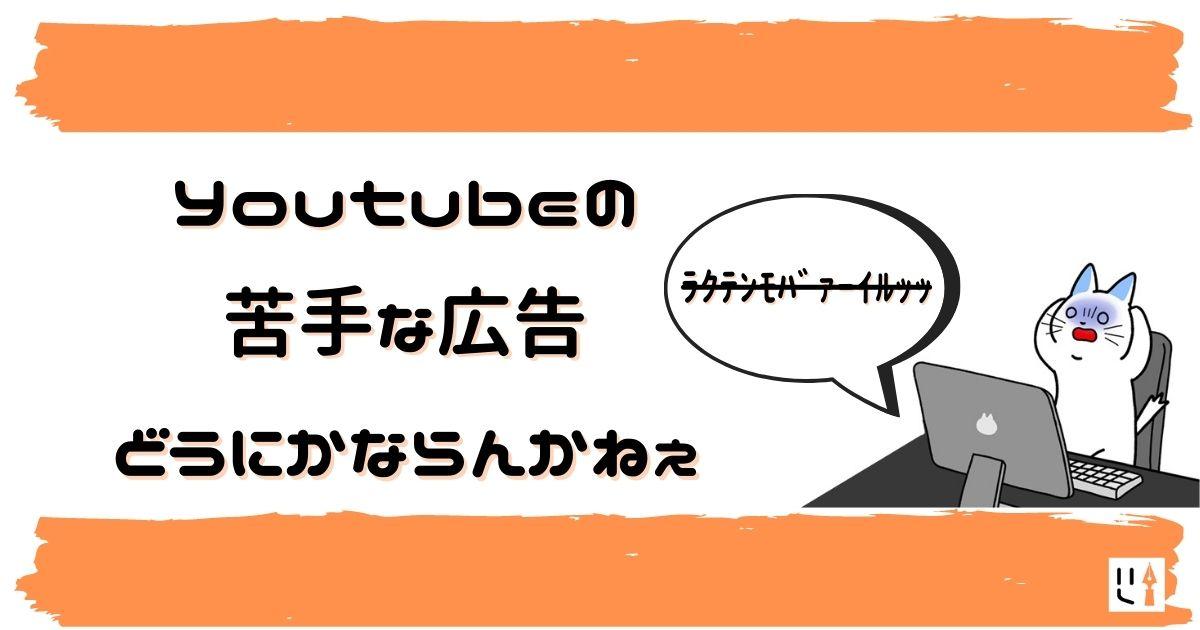 Youtube広告カスタマイズの方法