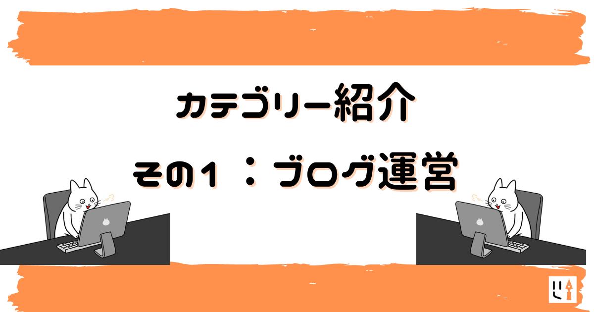 Re:あらゆるりのブログ運営カテゴリー紹介